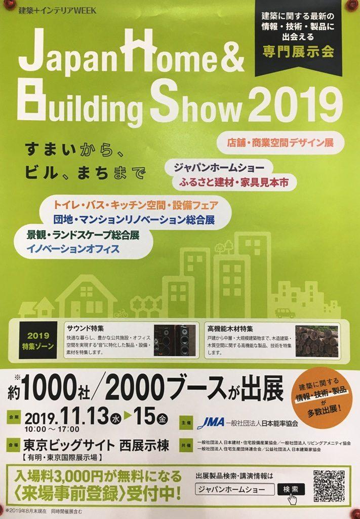 エスタコウォール『ジャパンホームショー2019』出展のお知らせ!